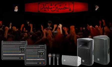 سیستم صوتی هیئت سیستم صوتی مساجد