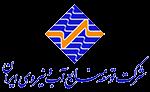 شرکت توسعه منابع آب و نیروی ایران